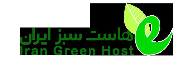 هاست سبز ایران